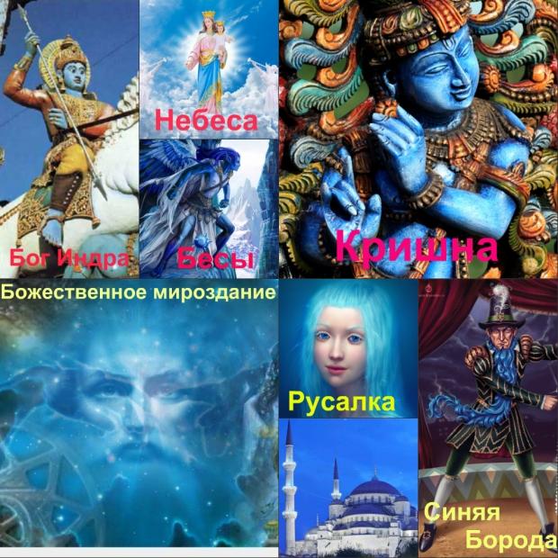 У древних народов синий ассоциировался с божественностью власть предержащих