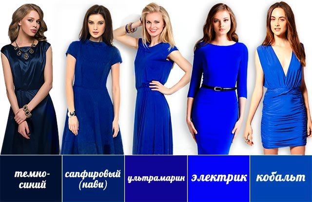 Холодные оттенки синего – вариант для деловых аутфитов и луков для торжественных случаев