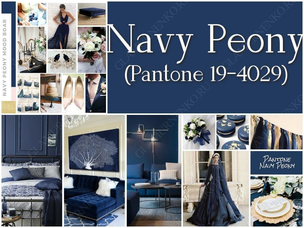 пример PANTONE 19-4029