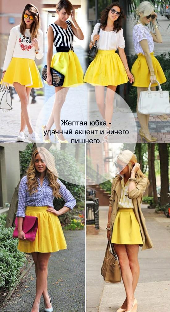 пример юбки-солнце на каждый день