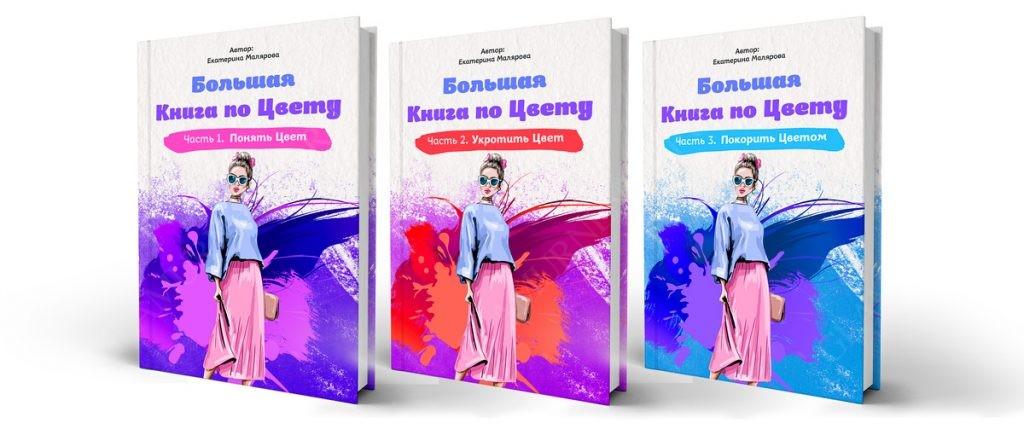 book_colorbook_3