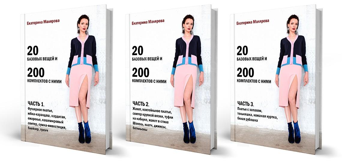 garderob100-book-3book