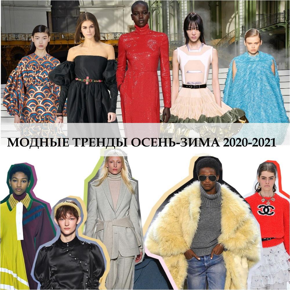 Модные тренды сезона осень-зима 2020-2021