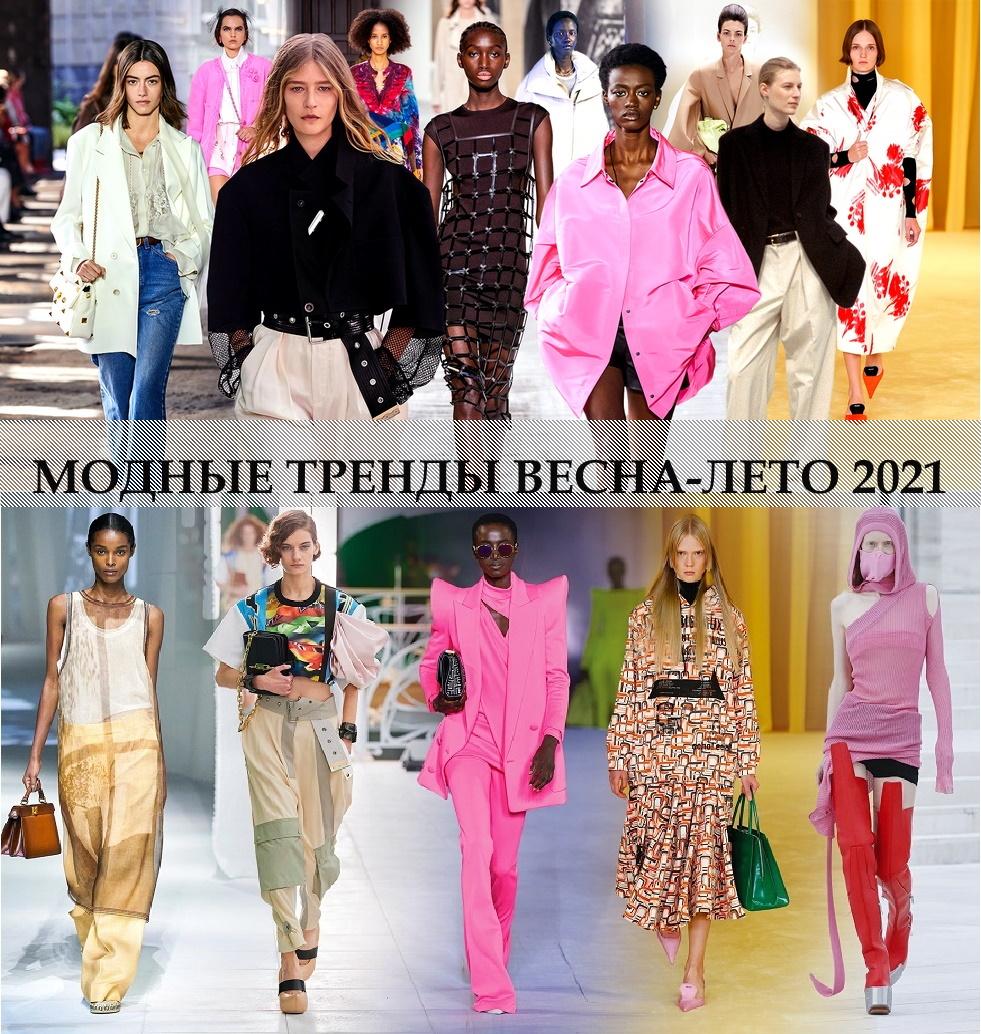 МОДНЫЕ ТРЕНДЫ СЕЗОНА ВЕСНА-ЛЕТО 2021
