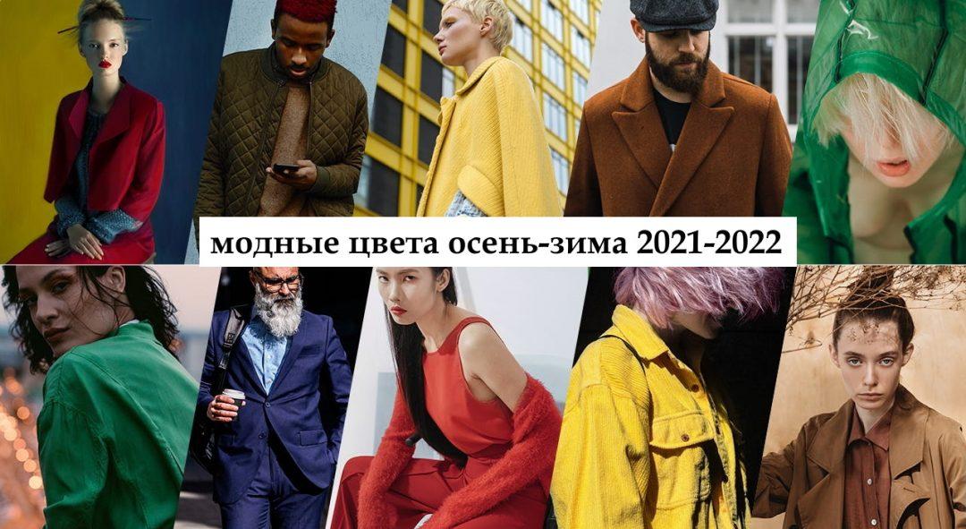 Модные цвета осень-зима 2021-2022