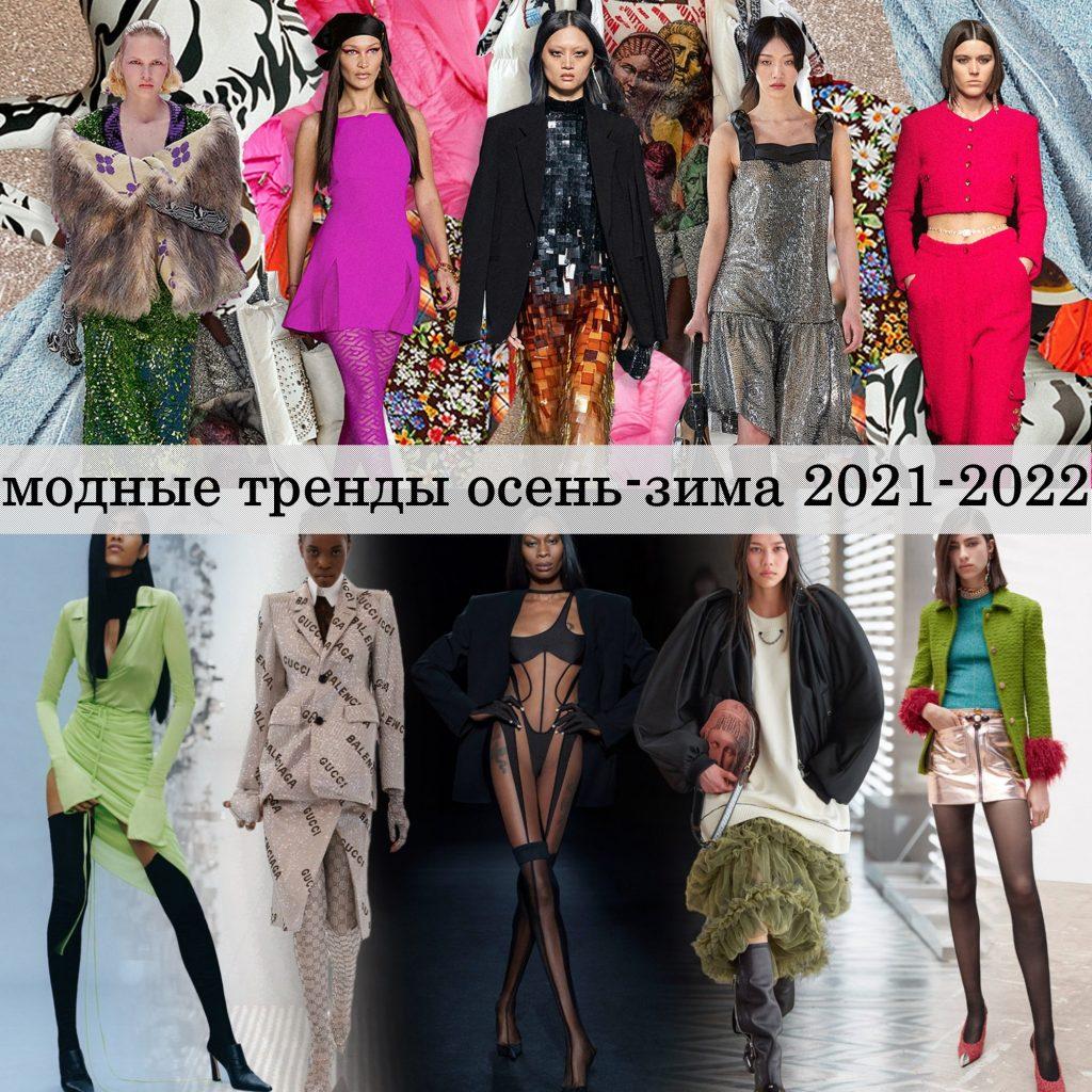 Модные тренды сезона осень-зима 2021-2022