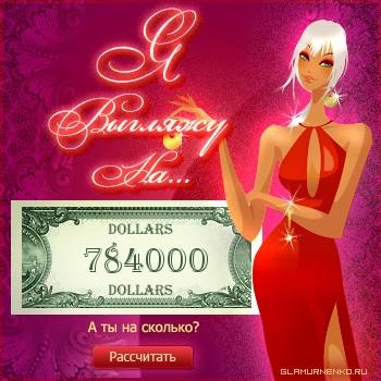 Ты выглядишь на 100000 долларов? 6f471fe3873431739b56df2d116936bb