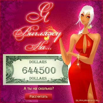 А ты выглядишь на 1000000 баксов? 8ac75a9c90fd09b8770ed362a2904d5d