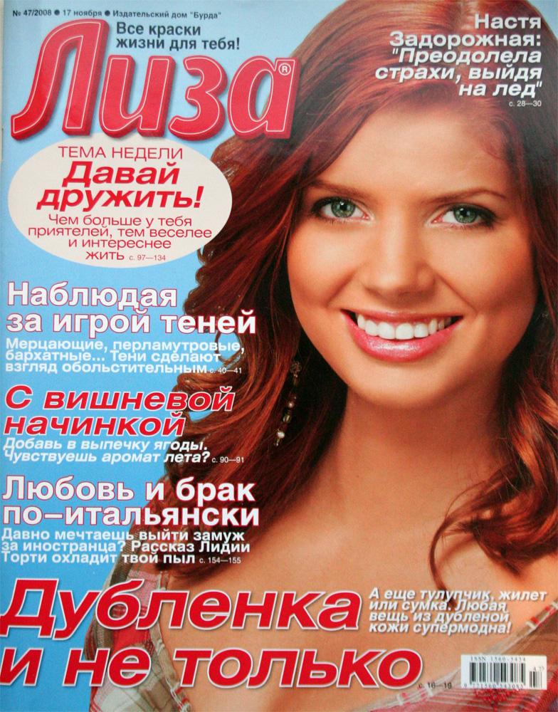 корней картинки взрослых журналов удобное